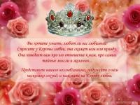 Гадания узнать будущее онлайн Гадание Корона Любви онлайн без регистрации