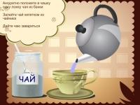 Гадать онлайн в Гадание на чае