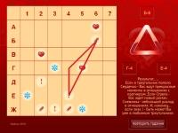 Любовный треугольник - гадание онлайн гадать онлайн