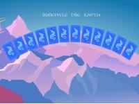 Гадания онлайн Тибетское гадание МО онлайн бесплатные