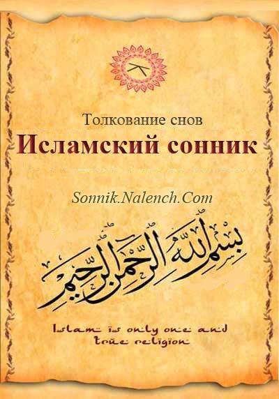 Мусульманский сонник онлайн, Толкование и Значение сна, Исламский ...